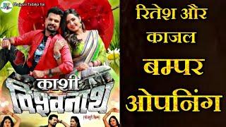 बम्पर ओपनिंग Kashi Vishwanath काशी विश्वनाथ Ritesh Panday & Kajal Raghwani New Bhojpuri Movie