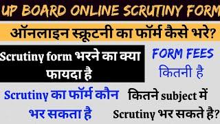 How to fill up board scrutiny form || scrutiny form kaise bhare | up board online scrutiny form 2020