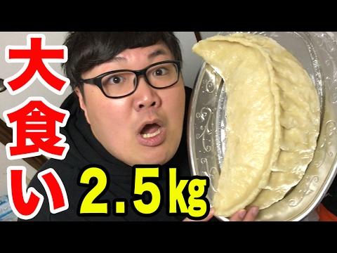【大食い】2.5kgジャンボ餃子に挑戦