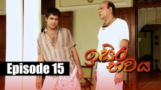 Isira Bawaya | ඉසිර භවය | Episode 15 | 22 - 05 - 2019 | Siyatha TV Thumbnail