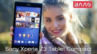 Видео-обзор планшета Sony Xperia Tablet Z3(Купить планшет Sony Xperia Tablet Z3 Вы можете, оформив заказ у нас на сайте http://allo.ua/ru/products/internet-planshety/sony-xperia-tablet-z3-8-32gb-s., 2014-11-14T16:23:18.000Z)