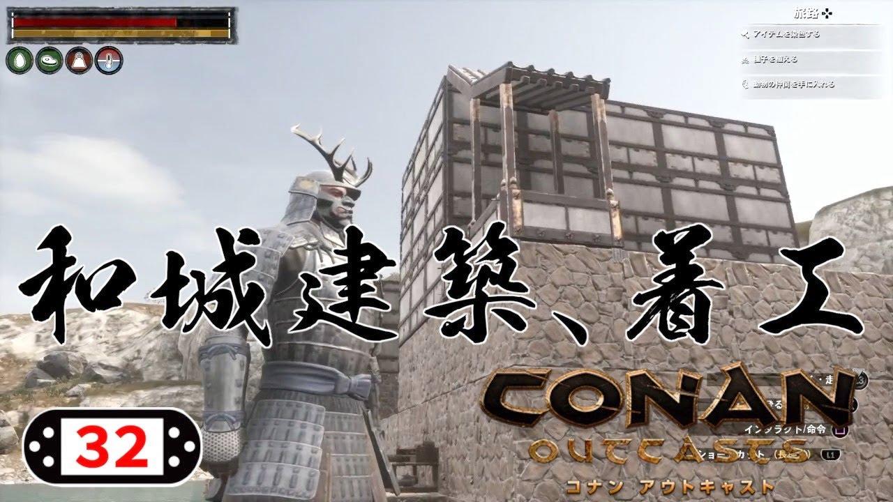 #32【PS4】コナンアウトキャスト ~基礎部分着工!建材がまだ足りん!~