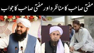 Mufti Abdul Wahid Qureshi Phone Call Mufti Tariq Masood | Munazrah | Ullama e Deoband | Maulana
