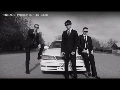Песня NINTENDO - Ран Вася Ран low bass в mp3 320kbps