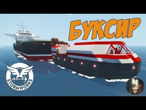 БУКСИРОВКА большого Корабля Stormworks: Build and Rescue