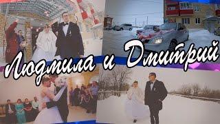 Свадебный клип - Людмила и Дмитрий