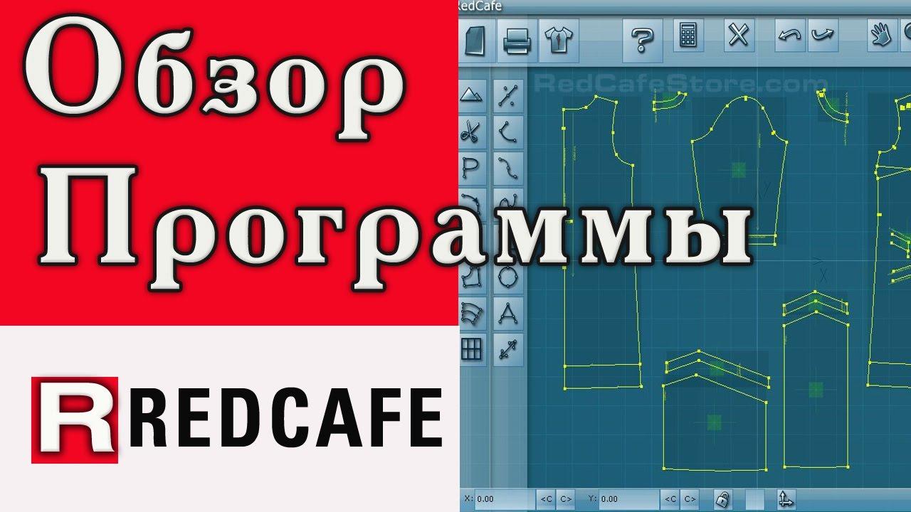 Выкройки для программы redcafe бурда с выкройками
