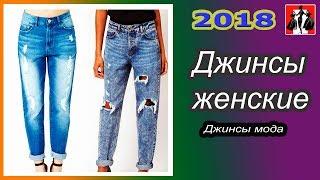 Джинсы - мода.  Модные джинсы.