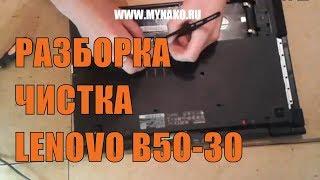 видео НОУТБУК ЛЕНОВО B 50.10 КАК ОТКРЫТЬ ДИСКОВОД, Как зайти в BIOS на ноутбуке Lenovo