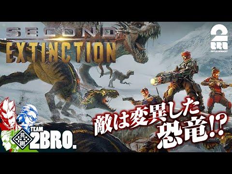 #1【恐竜退治】弟者,兄者,おついちの「Second Extinction」【2BRO.】