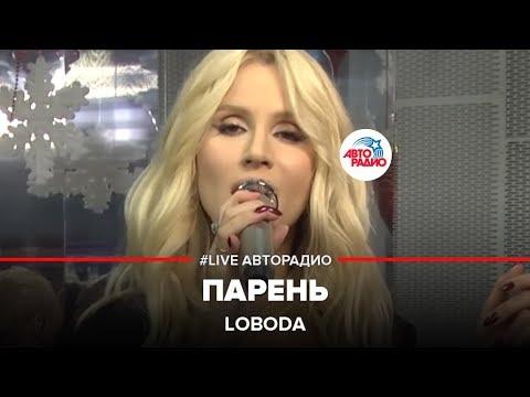 LOBODA - Парень (#LIVE Авторадио)