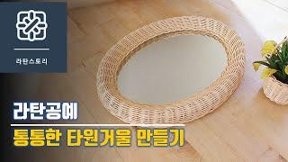 라탄공예, 통통한 타원거울 만들기, 라탄거울만들기, 라…
