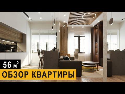 Обзор квартиры в Москве. 56 м² в современном стиле, Дизайн, Ремонт