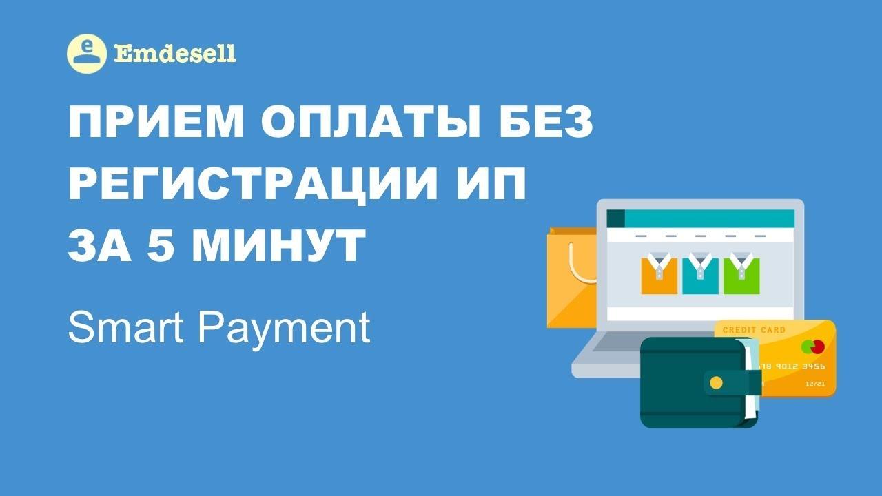 Интернет магазин без регистрации ип декларация 3 ндфл 2019 программа для физических лиц скачать