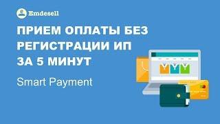 Прием оплаты без регистрации ИП за 5 минут для онлайн школы