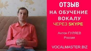 Отзыв об уроках вокала онлайн с Натальей Анисимовой