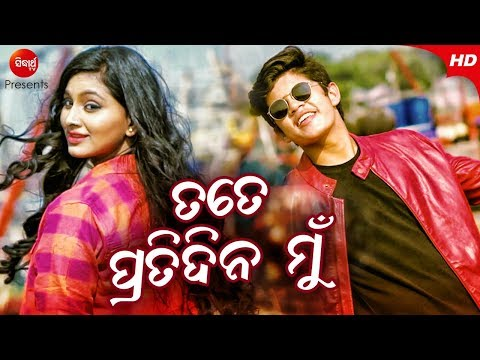 Tate Pratidina Mun   New Romantic Music Video   Rishan & Hiteish   Sidharth Tv