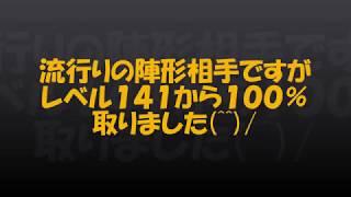【三国天武】潜行でレベル141をやっつけました☆【良く見る陣形】