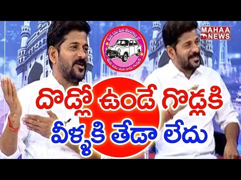 The First Ever Interview Of Revanth Reddy After Defeat In 2018 Telangana Assembly Elections