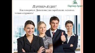 Парнер-Аудит: аудит, бухгалтерский учет, юридические услуги и налоговый консалтинг(Мы работаем для Вас! Вы останетесь довольны сотрудничеством с ООО