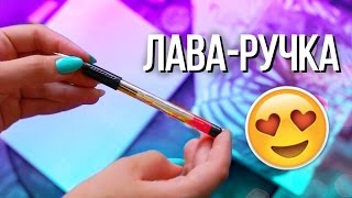 Снова в Школу: DIY РУЧКА ЛАВА-ЛАМПА | Back To School 2016