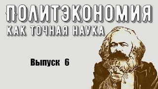 2015 Политэкономия, как точная наука  Выпуск 6