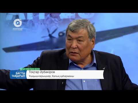 Atameken Business Channel | Басты тақырып