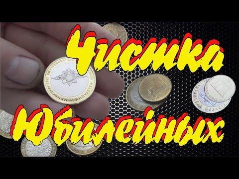 #Чистка юбилейных монет. Как из ходячки сделать коллекцию.