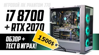 Core i7 8700 + RTX 2070: Оружие чемпиона. Тест в FullHD и 2K. Игровой ПК Phantom 770 за 1500$