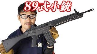 東京マルイ 89式 5.56mm 小銃 固定ストック 電動ガン 日本が世界に誇る、自衛隊制式採用の国産アサルトライフル マック堺のエアガンレビュー動画