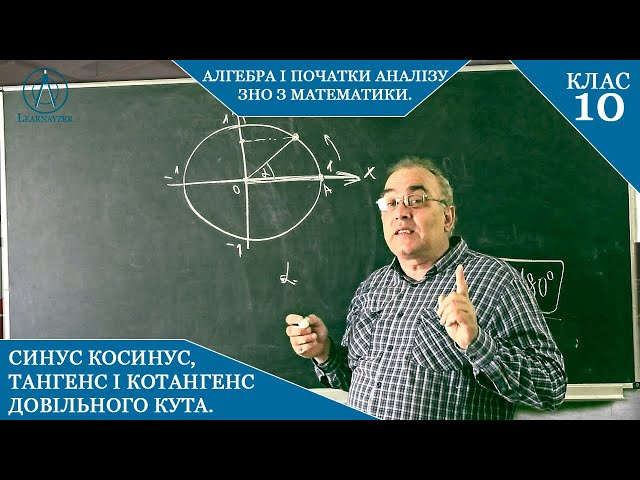 10 клас. Алгебра. Синус, косинус тангенс, котангенс довільного кута.