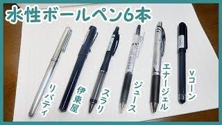 今回も遅れました。 水性ボールペンはどれも滑らかだったので色々特徴も...
