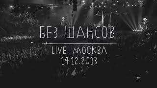 Земфира – Без шансов | Москва (14.12.13)