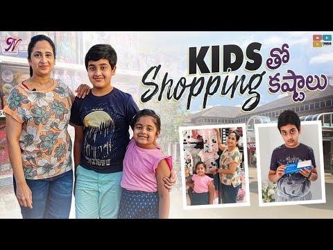 Download Kids తో Shopping కష్టాలు    Nandu's World    Telugu Vlog    Tamada Media