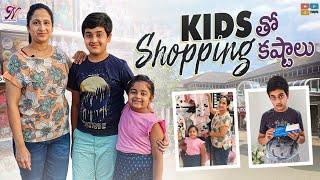 Kids తో Shopping కష్టాలు    Nandu's World    Telugu Vlog    Tamada Media