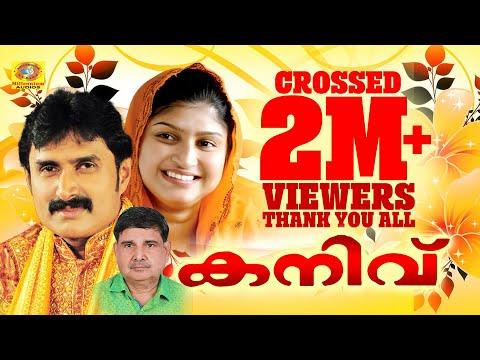 കനിവ്   Kanivu   Latest Malayalam Mappilapattukal   Kannur Shereef & Rahana   Mappila Songs
