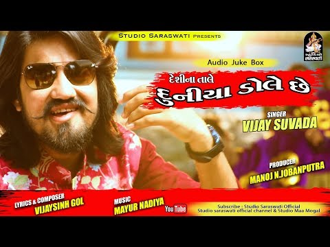 VIJAY SUVADA | Duniya Dole Chhe | Full Audio Song | Produce By STUDIO SARASWATI