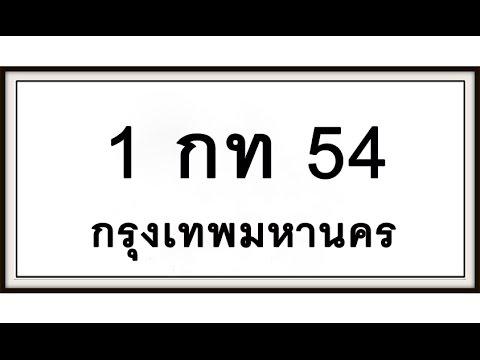 ทะเบียนรถเลข 14,15,16,24,26,29,36,39,41,42,45,46,49,54,55,56 ทะเบียนรถเลขศาสตร์