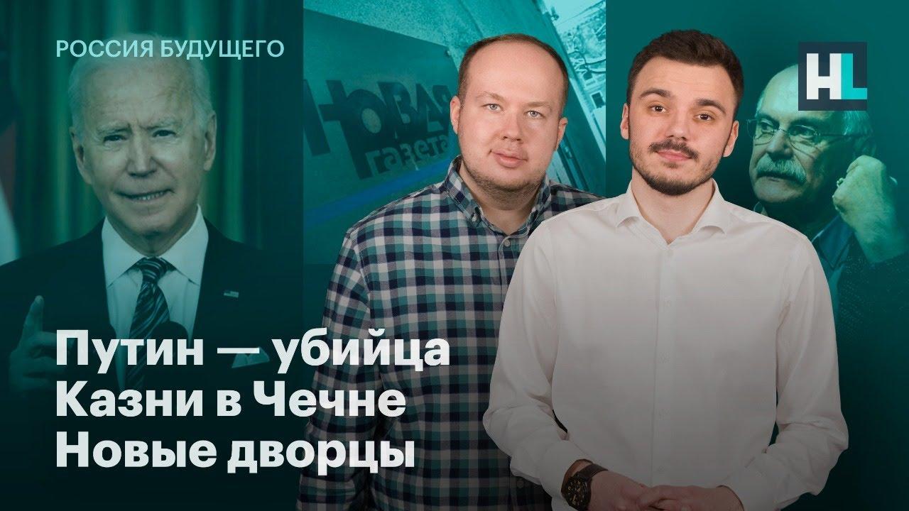 Путин — убийца, казни в Чечне, новые дворцы
