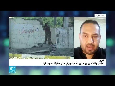 العراق: نقابة المعلمين تدعو إلى مظاهرة مركزية -كبرى-  - 12:00-2019 / 11 / 13