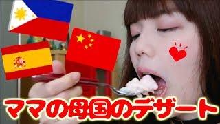 日本では「?」と思われるようなママの母国のデザートを妹と食べる動画 西原さつき 検索動画 18