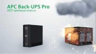 Обзор Источника бесперебойного питания APC Back-UPS Pro