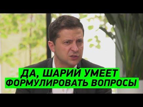 Зеленский ответил на вопрос Шария по делу Стерненко