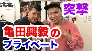 亀田興毅、本当はいい人説を検証してみた!!