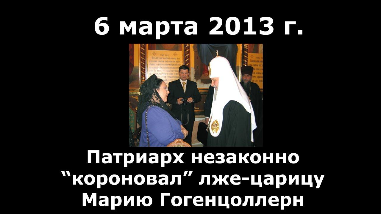 "Кирилл ""короновал"" Марию Гогенцоллерн еще в 2013 году"