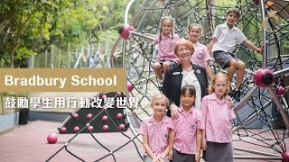 鼓勵學生用行動改變世界 Bradbury School