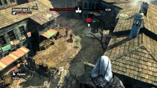 Assassin's Creed Revelations. Серия 33 [Странствие Дезмонда.Сомнение]