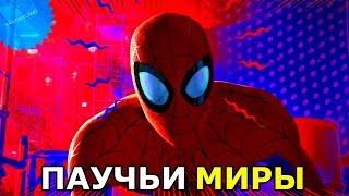 ЧЕЛОВЕК ПАУК: - ЧЕРЕЗ ВСЕЛЕННЫЕ - РАЗБОР ТРЕЙЛЕРА! | Marvel