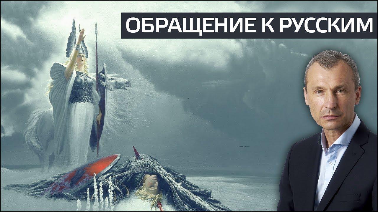 Роман Василишин: Обращение к русским