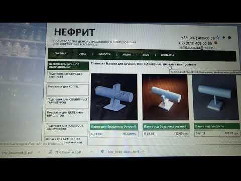Nefrit.com.ua Мошенники. Отзывы. Нефрит. Фоминых Евгений